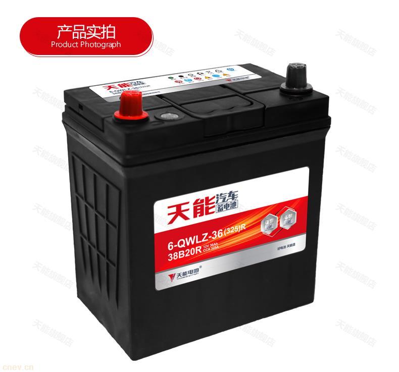 天能汽车电池