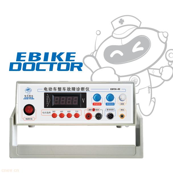 电车医生经济版 EBFDI-02