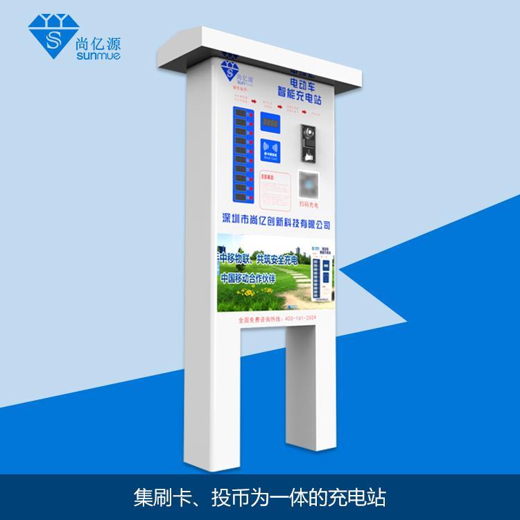 尚亿源户外智能充电站微信投币刷卡充电站