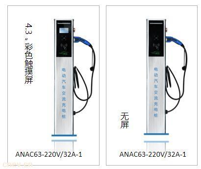 奥能7kW立式交流充电桩