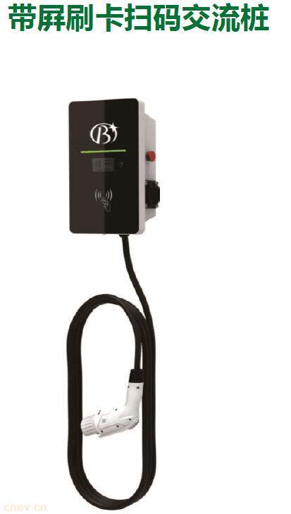 电动汽车带屛刷卡扫码交流桩